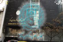 تکمیل کمیسیون ارتباط با قوای سه گانه کانون مرکز