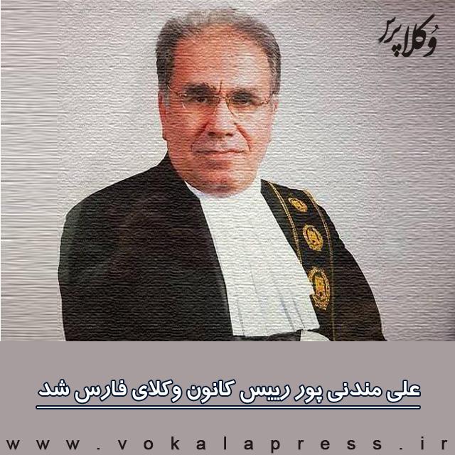 علی مندنی پور ؛ رییس جدید کانون وکلای فارس