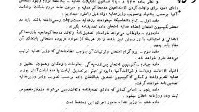 تصویر از « فرمان مهر لمعان همایونی » احمدشاه قاجار چیست؟