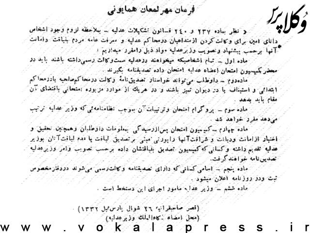 « فرمان مهر لمعان همایونی » احمدشاه قاجار چیست؟