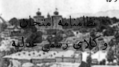 تصویر از نظامنامه امتحان وکلای رسمی عدلیه در سال ۱۲۹۶