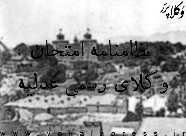 نظامنامه امتحان وکلای رسمی عدلیه در سال ۱۲۹۶