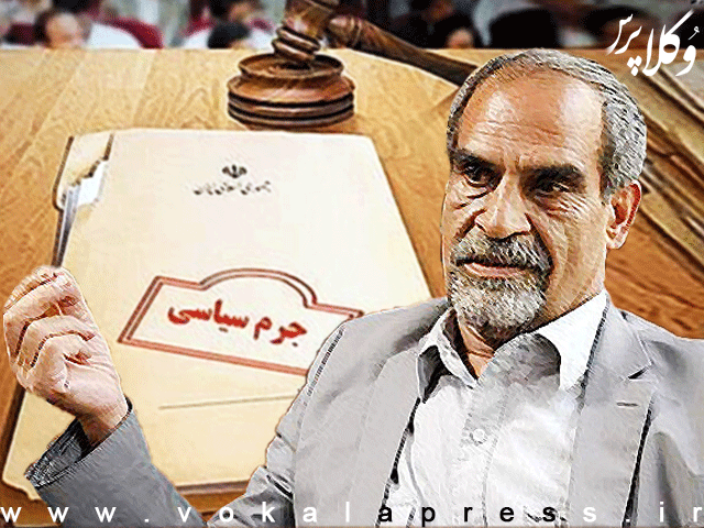 وکیل نعمت احمدی ؛ اولین مجرم سیاسی با رأی هیأت منصفه