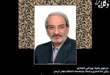 نگاهی به زندگی مرحوم وکیل حمید بهرامی احمدی