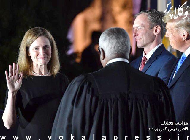 ایمی کانی برت ؛ وکیلی که قاضی دیوان عالی آمریکا شد
