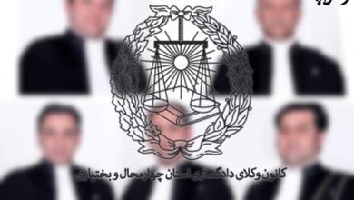 تصویر از درخواست کانون وکلای چهارمحال و بختیاری جهت تشکیل مجمع عمومی صندوق حمایت وکلا