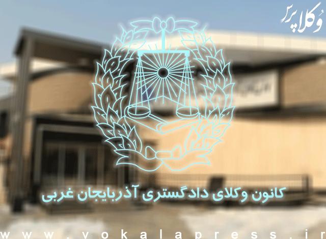 تعویق برگزاری انتخابات کانون وکلای آذربایجان غربی