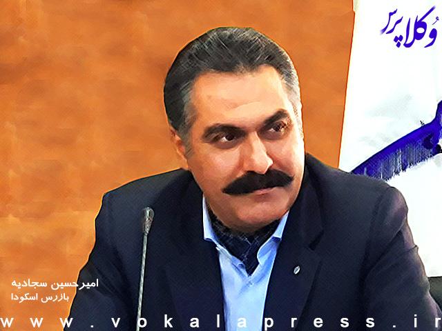 مخالفت بازرس اسکودا با لغو مجمع عمومی فوق العاده