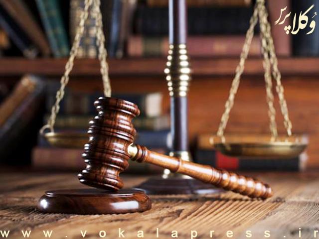سند « امنیت قضایی »ابلاغ شد