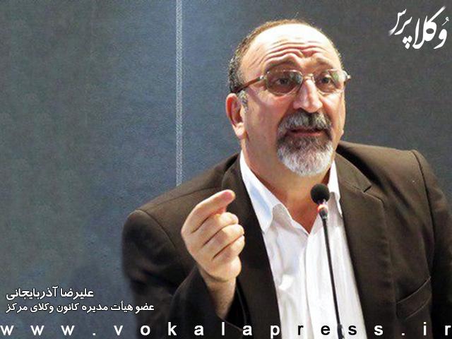 نگاهی نقادانه به سند امنیت قضایی در گفت و گو با دکتر علیرضا آذربایجانی
