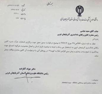 نامه ستاد مبارزه با کرونا درخصوص تعویق برگزاری انتخابات کانون وکلای آذربایجان غربی