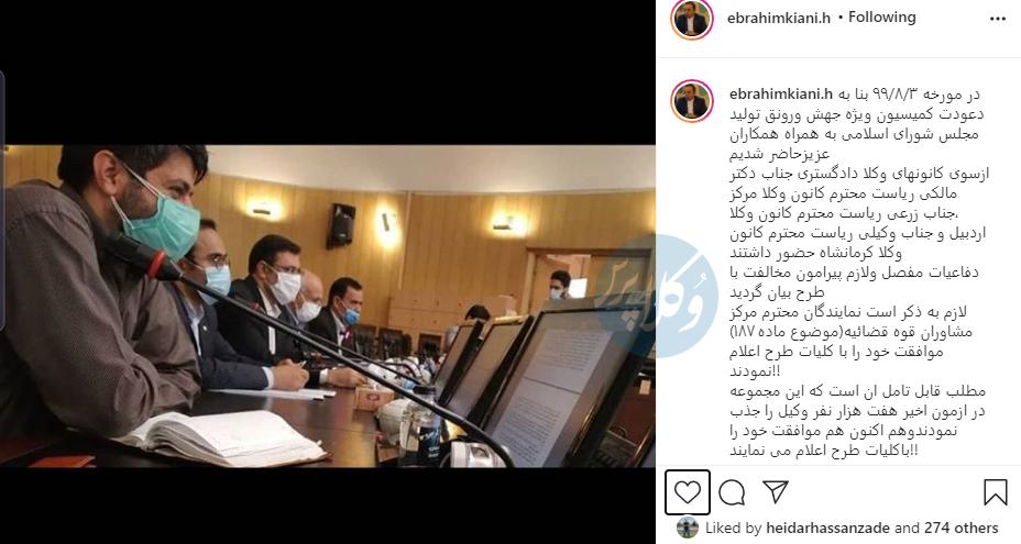گزارش اینستاگرامی ابراهیم کیانی از جلسه مدیران نهاد وکالت با کمیسیون ویژه جهش تولید