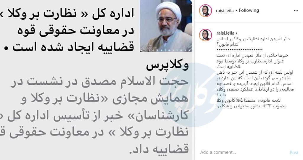 یادداشت لیلا رییسی، رییس کانون وکلای اصفهان، درباره اداره نظارت بر وکلا