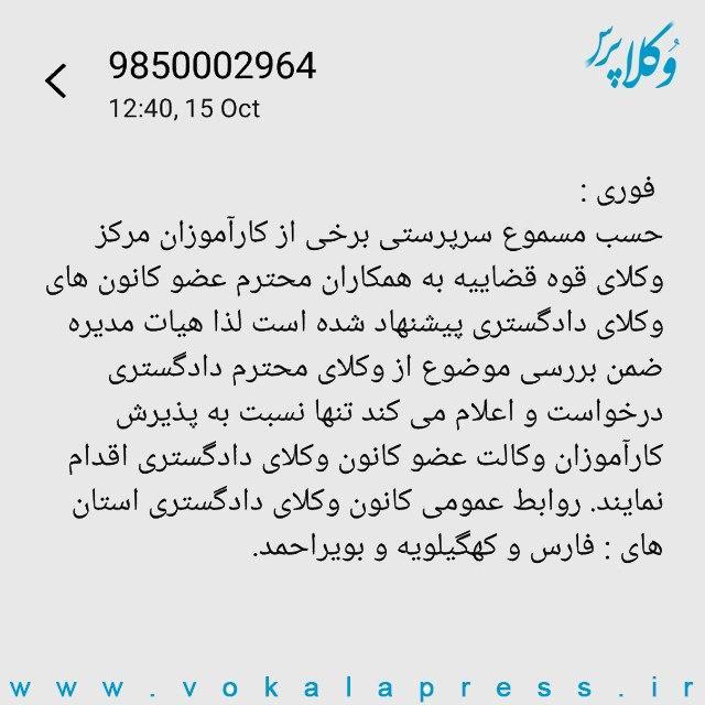 پیامک کانون وکلای منطقه فارس به وکلای دادگستری پیرامون کارآموزان مرکز وکلای قوه قضاییه