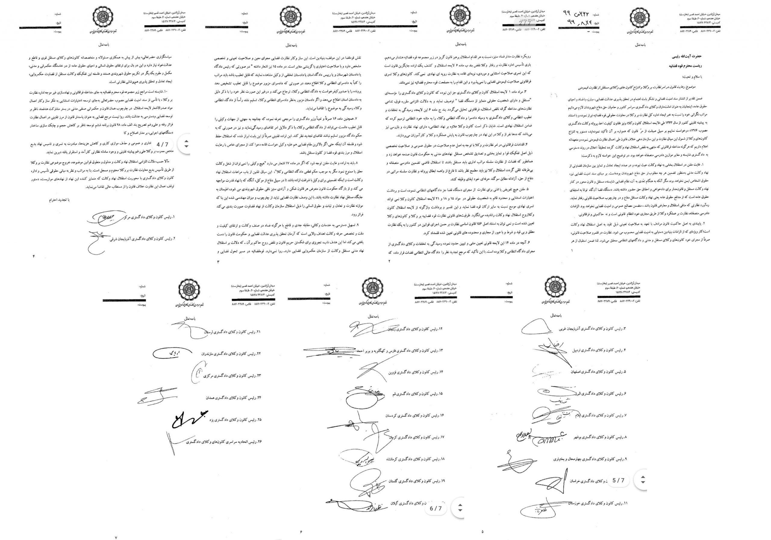 نامه رؤسای ۲۵ کانون وکلا به رییس قوه قضاییه درباره نظارت بر وکلا