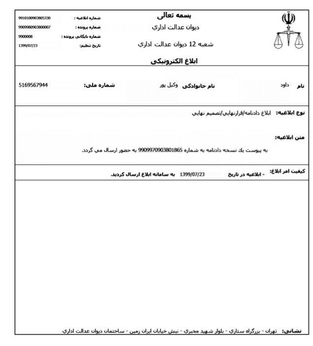 نقض رأی صادره از کمیسیون ماده 100 شهرداری رشت در دیوان عدالت اداری