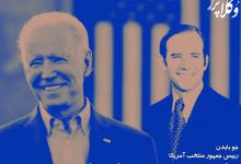 جو بایدن ؛ از وکالت تا ریاست جمهوری
