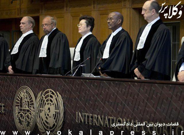 انتخابات قضات دیوان بین المللی دادگستری (ICJ) برگزار شد