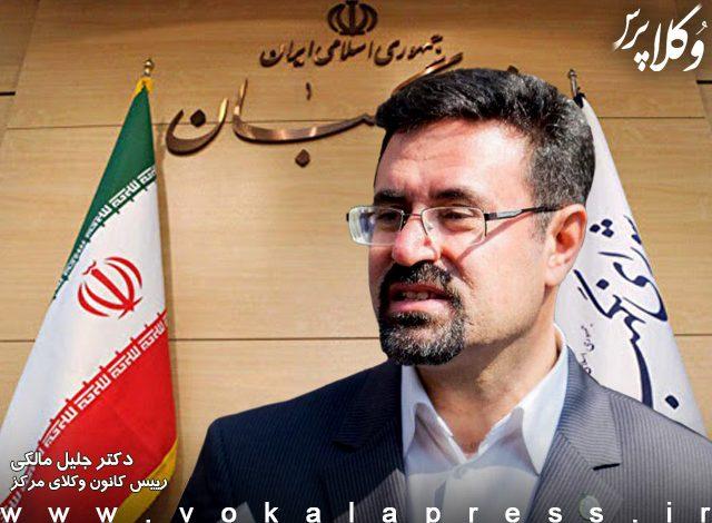هشدار رییس کانون وکلای مرکز به شورای نگهبان قانون اساسی
