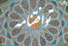 توافقنامه کانون وکلا و مرکز وکلای قوه قضاییه و کانون کارشناسان با دادگستری استان تهران