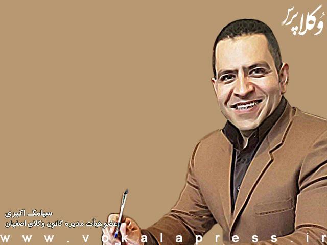 وکیل کاسب ؛ نقض حقوق ملت در خانه ملت