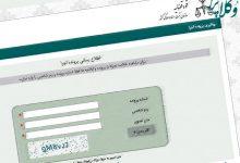 سامانه پیگیری پرونده در اجرای ثبت