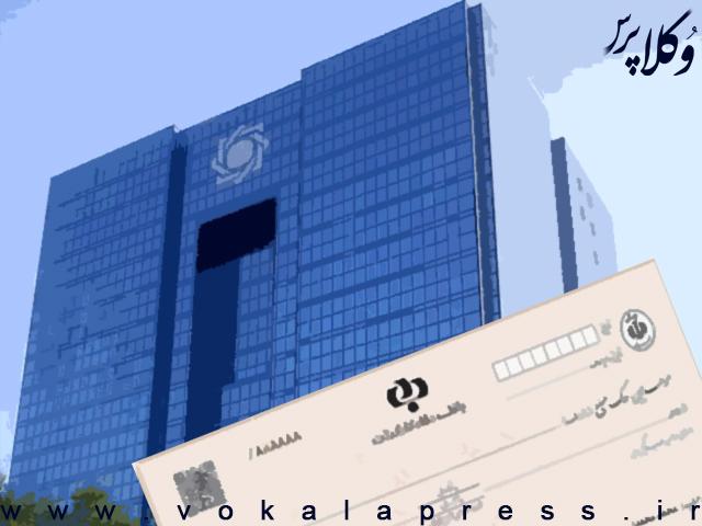 اطلاعیه بانک مرکزی در خصوص الزامی شدن ثبت چک در سامانه صیاد از ۲۲ آذر
