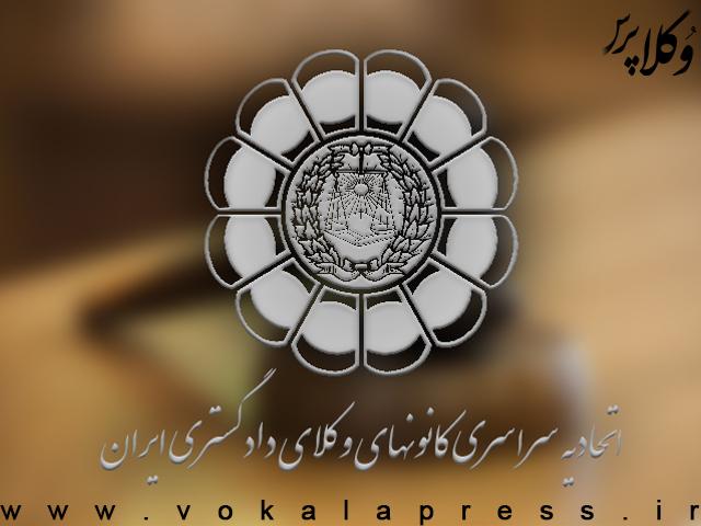 آیین کار اصلاحی اتحادیه سراسری کانونهای وکلای دادگستری ایران