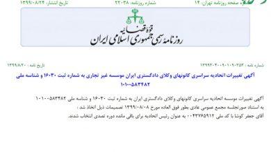 تصویر از آگهی تغییر رییس اسکودا در روزنامه رسمی منتشر شد