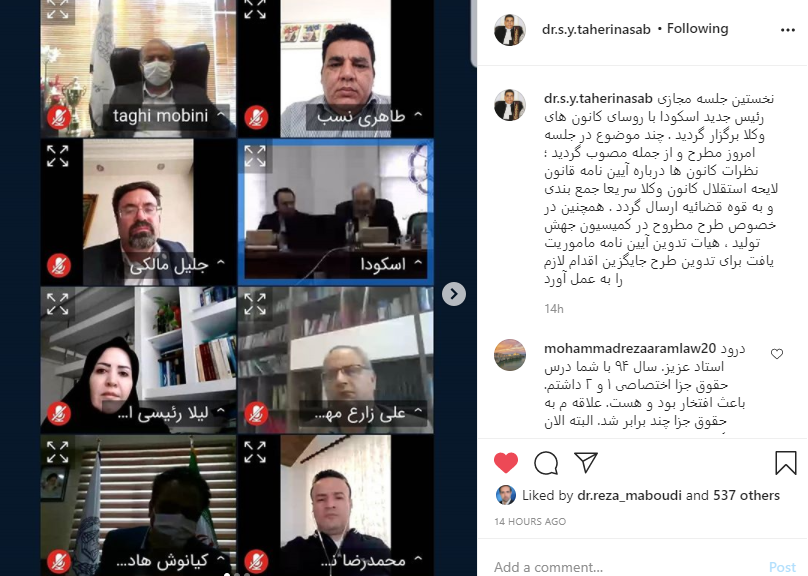 پست اینستاگرامی رییس کانون وکلای خوزستان