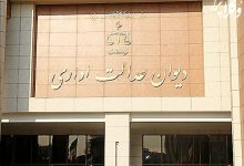 دیوان عدالت اداری بخشنامه استفاده وکلا از صندوق فروش را ابطال نکرد