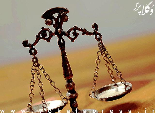 متن کامل سند تحول قضایی