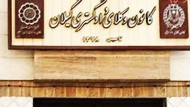 بیانیه کانون وکلای گیلان در واکنش به اقدامات سالب استقلال وکیل