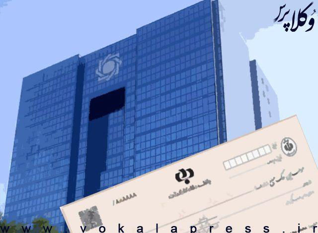 بخشنامه بانک مرکزی درخصوص الزامات و تکالیف ناظر بر قانون جدید صدور چک