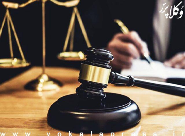 نقطه اتصال دو جریان در قوه مقننه و قضاییه