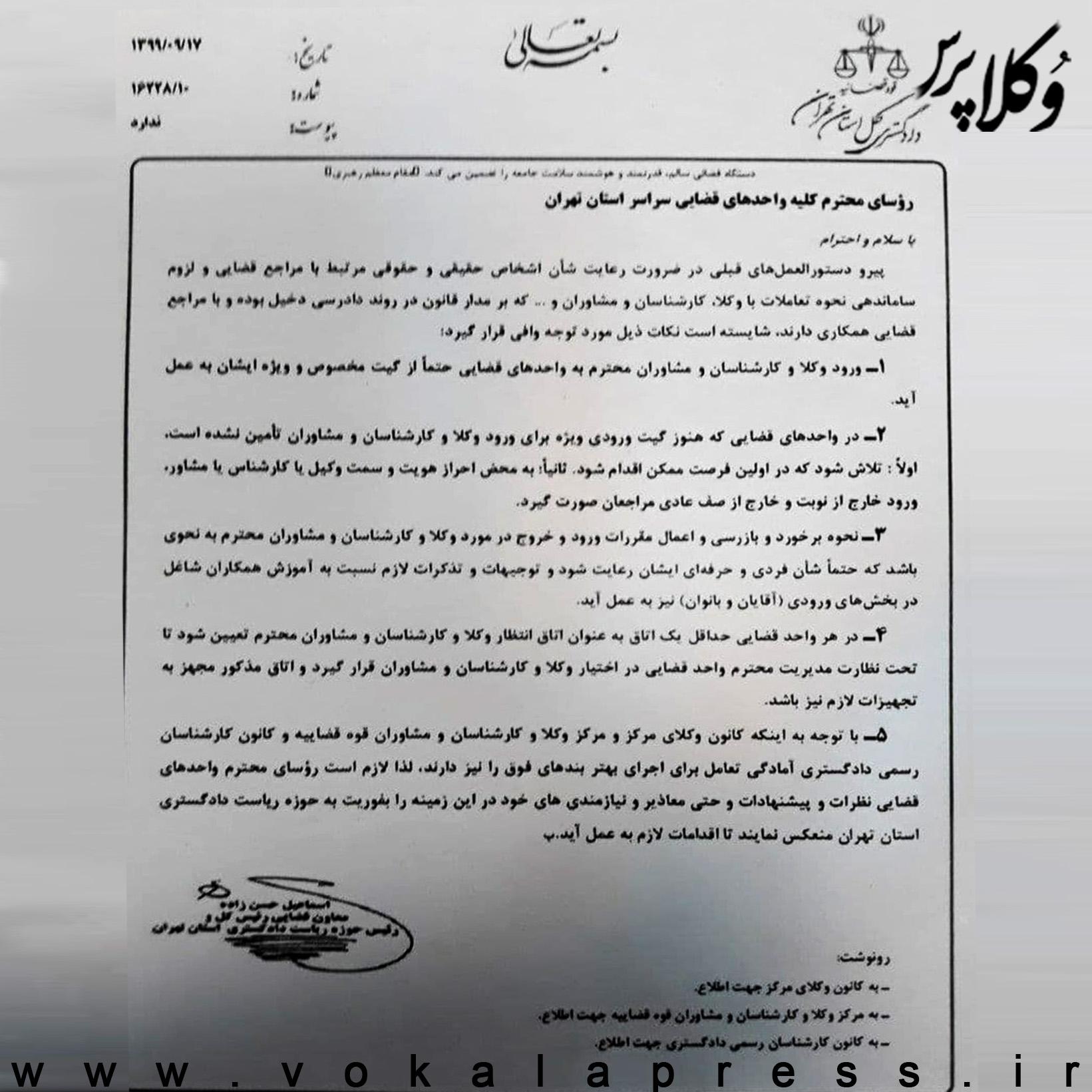بخشنامه دادگستری استان تهران درباره نحوه تعامل با وکلای دادگستری