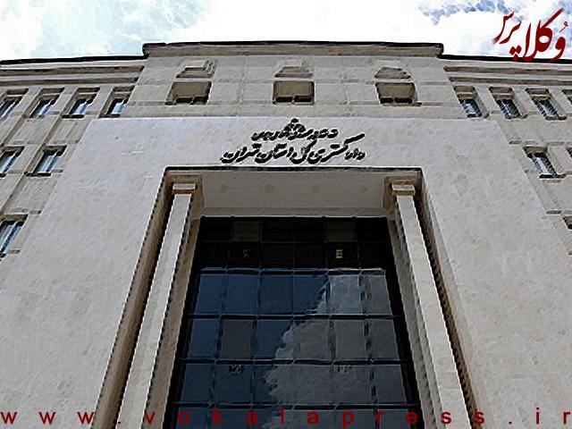 بخشنامه مهم دادگستری استان تهران درباره نحوه تعامل با وکلای دادگستری