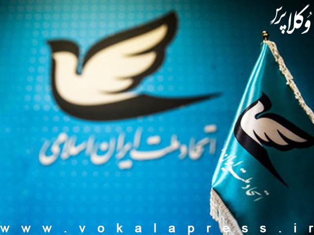 بیانیه یکی از احزاب سیاسی درباره استقلال نهاد وکالت