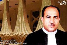 نقدی بر سند تحول قضایی از منظر رییس کانون وکلای کرمان