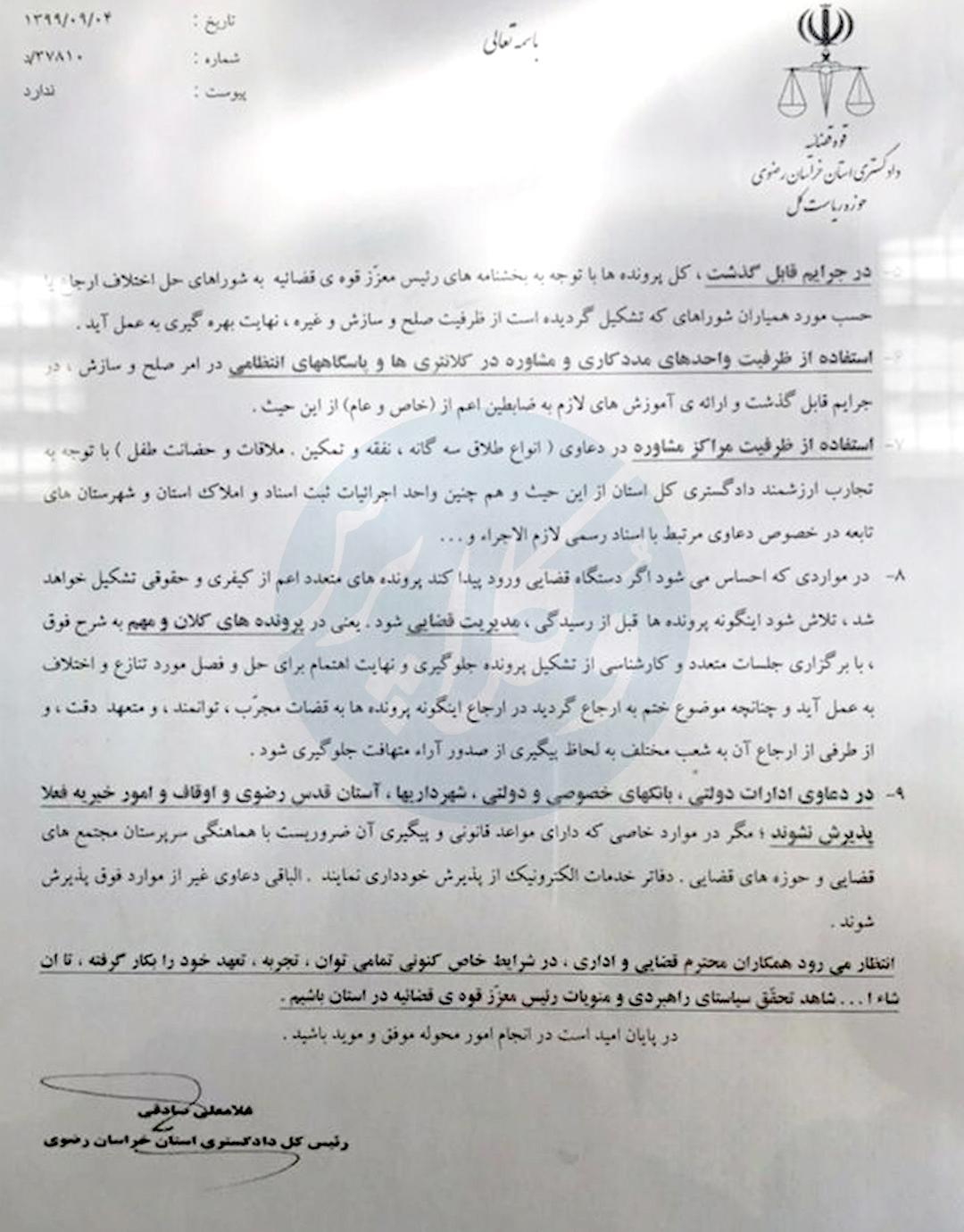 بخشنامه مدیریت پرونده های قضایی در دادگستری استان خراسان رضوی