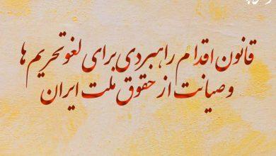 تصویر از قانون اقدام راهبردی برای لغو تحریمها و صیانت از حقوق ملت ایران
