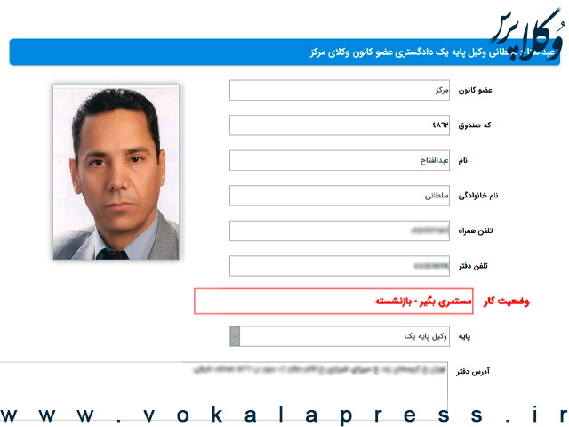 وکیل عبدالفتاح سلطانی بازنشست شده است