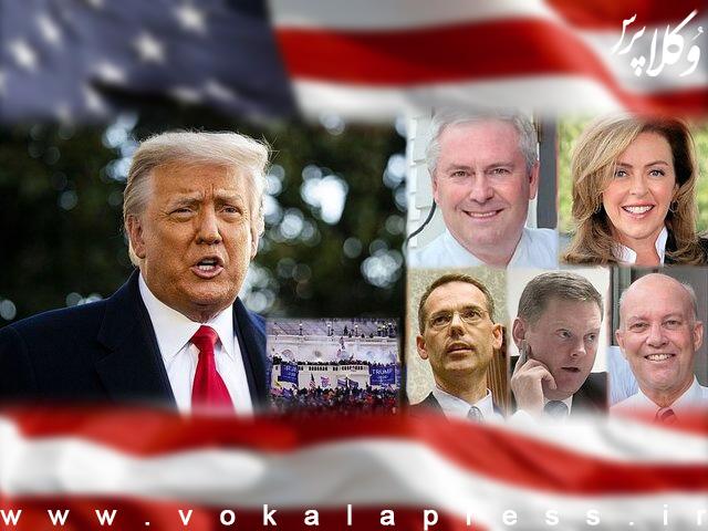 خروج پنج وکیل ترامپ از تیم حقوقی استیضاح وی