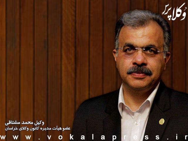 وکیل محمد مشتاقی؛ عضو هیأت مدیره کانون وکلای خراسان