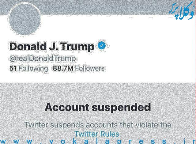 حساب توییتری ترامپ برای همیشه معلق شد