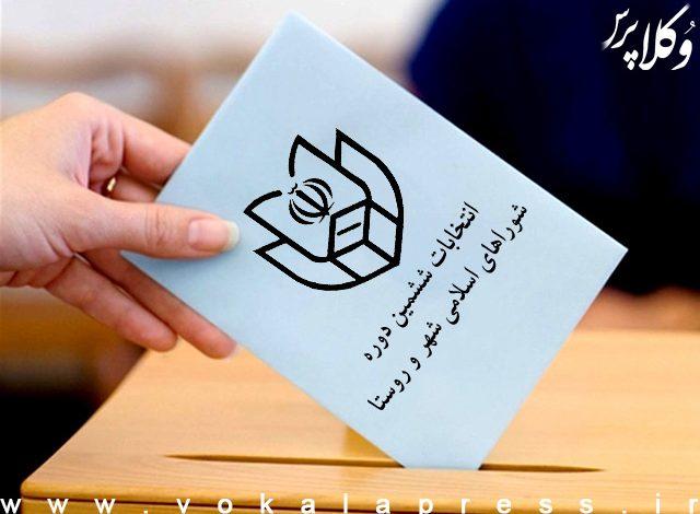 محدودیت نامزدی هیأت مدیره کانون های وکلا در انتخابات شورای شهر