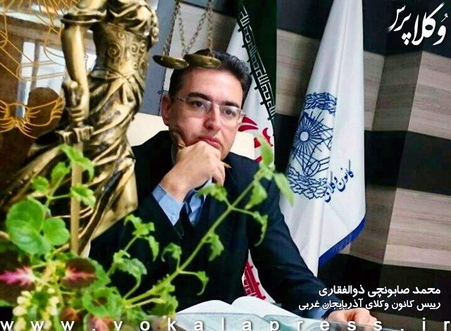 وکیل صابونچی رییس کانون وکلای آذربایجان غربی شد