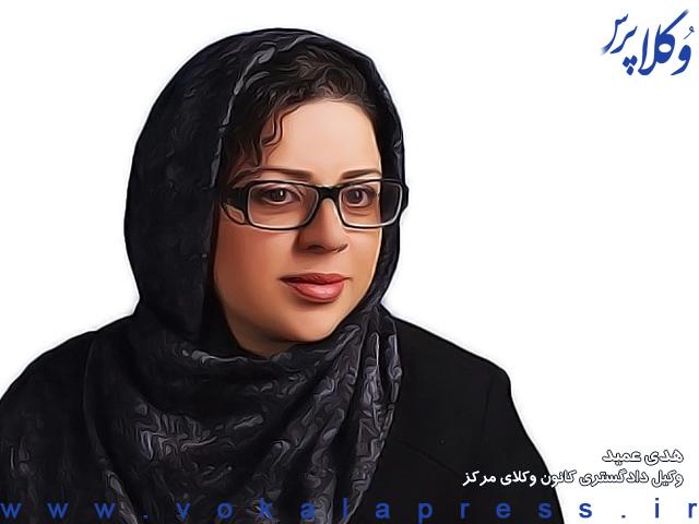 حکم ۸ سال حبس وکیل هدی عمید در دادگاه تجدیدنظر تأیید شد