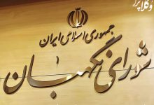 شورای نگهبان به «وکیل مدنی» لایحه شوراهای حل اختلاف ایراد گرفت