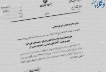 طرح اصلاح موادی از قانون اجرای سیاستهای کلی اصل ۴۴ از سوی شورای نگهبان تایید شد